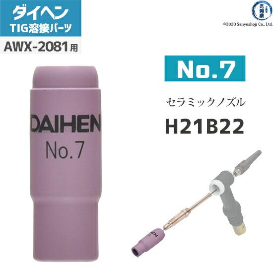 【TIG溶接部品】ダイヘン 標準ノズル No.7    H21B22 TIGトーチ AWX-2081用