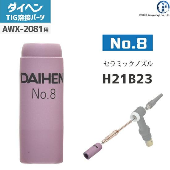 【TIG溶接部品】ダイヘン 標準ノズル No.8    H21B23 TIGトーチ AWX-2081用
