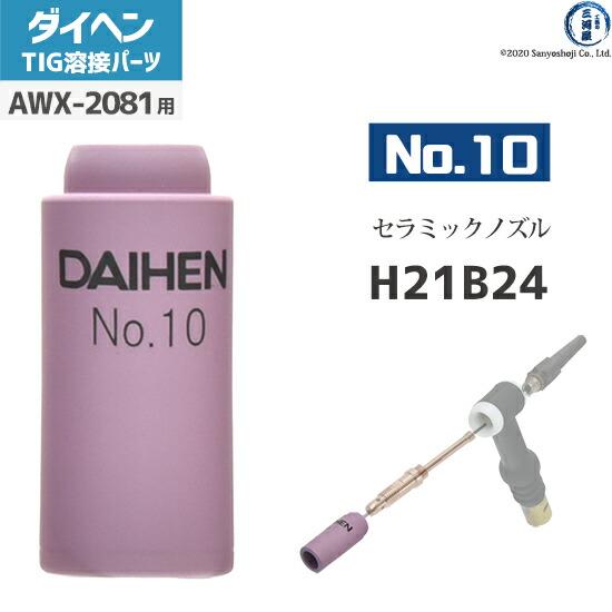 【TIG溶接部品】ダイヘン 標準ノズル No.10   H21B24 TIGトーチ AWX-2081用