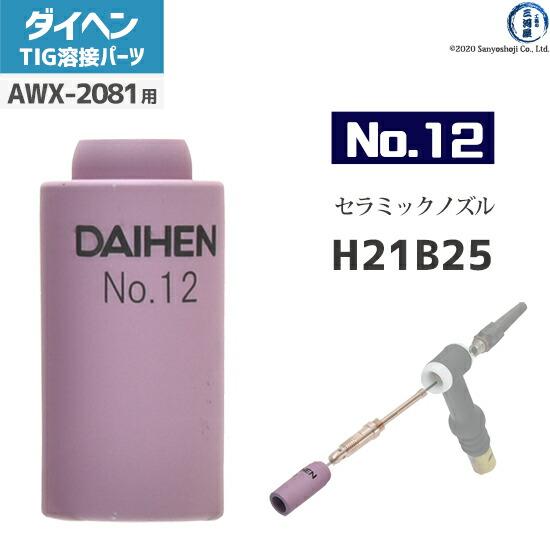 【TIG溶接部品】ダイヘン 標準ノズル No.12   H21B25 TIGトーチ AWX-2081用