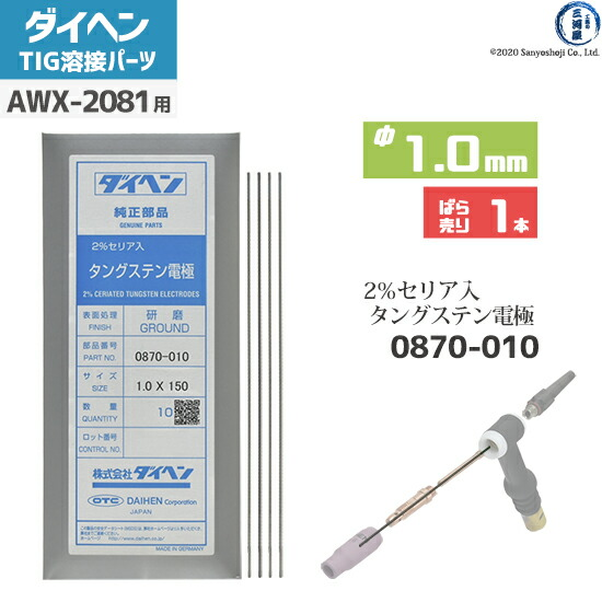 【TIG溶接部品】ダイヘン 標準電極棒 φ1.0mm 0870-010 TIGトーチ AWX-2081用