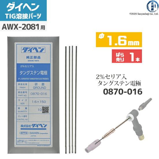 【TIG溶接部品】ダイヘン 標準電極棒 φ1.6mm 0870-016 TIGトーチ AWX-2081用