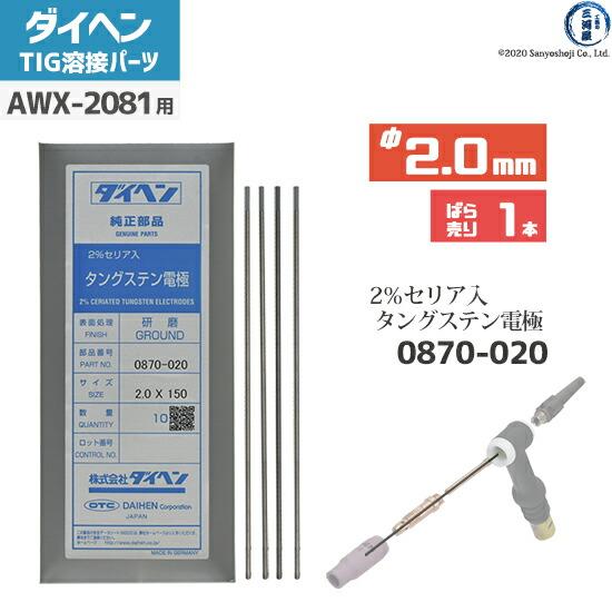 【TIG溶接部品】ダイヘン 標準電極棒 φ2.0mm 0870-020 TIGトーチ AWX-2081用