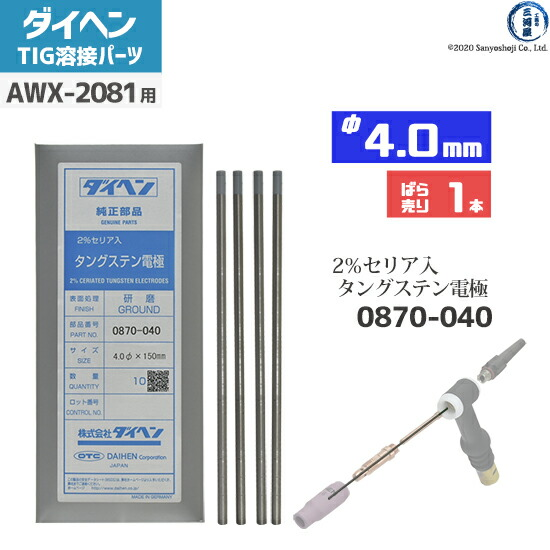 【TIG溶接部品】ダイヘン 標準電極棒 φ4.0mm 0870-040 TIGトーチ AWX-2081用