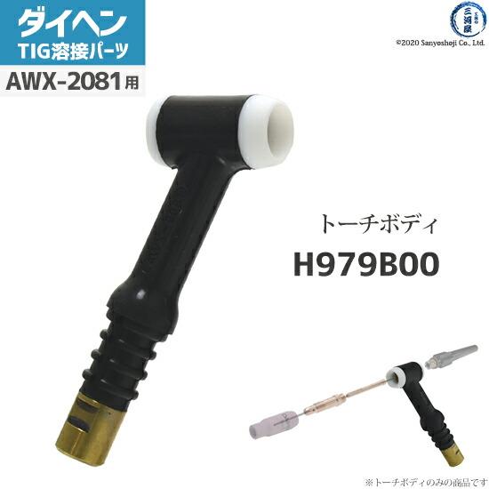 【TIG溶接部品】ダイヘン トーチボディ H979B00 TIGトーチ AWX-2081用