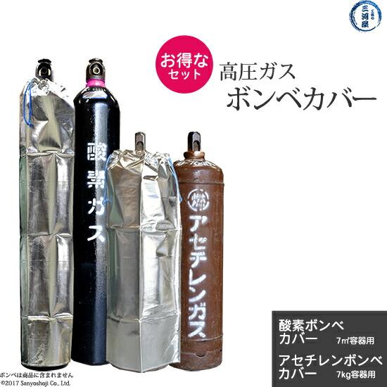 高圧ガスボンベ用ボンベカバー酸素アセチレンセット
