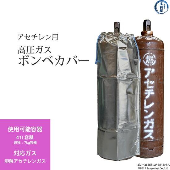 高圧ガスボンベ用ボンベカバーアセチレン用