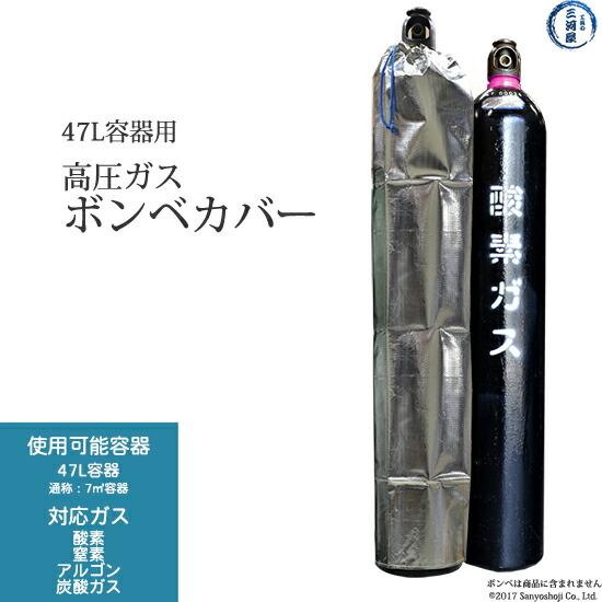 高圧ガスボンベ用ボンベカバー酸素、窒素、アルゴン、炭酸、空気シームレス用