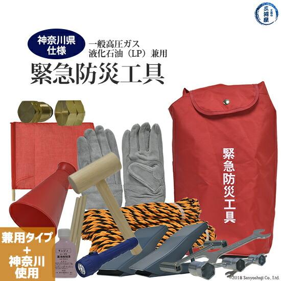 一般液石兼用の緊急防災工具と神奈川県仕様の漏洩防止器具のセット