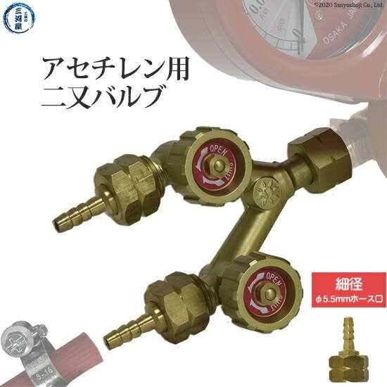溶解アセチレン二股バルブ細径φ5.5mm
