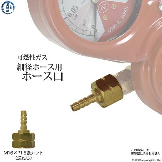 アセチレン用 細径(φ5.5mm)ホース口