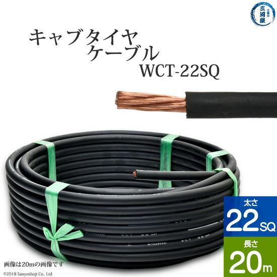 キャブタイヤケーブル22SQ20m