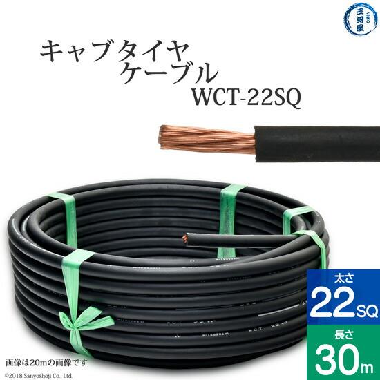 キャブタイヤケーブル22SQ30m