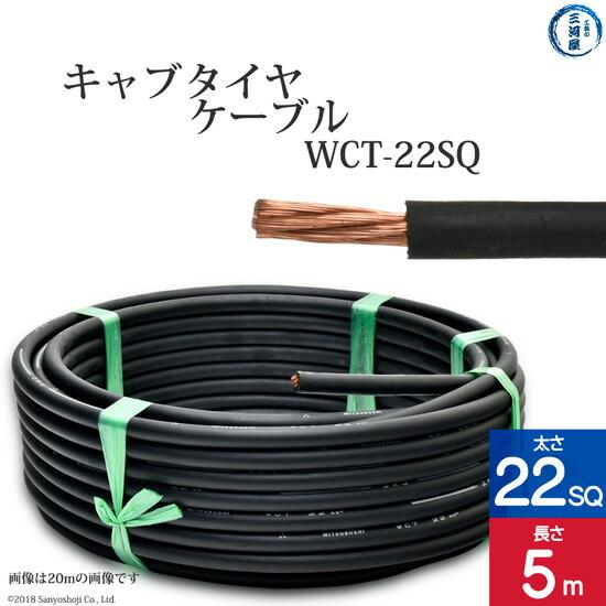 キャブタイヤケーブル22SQ5m