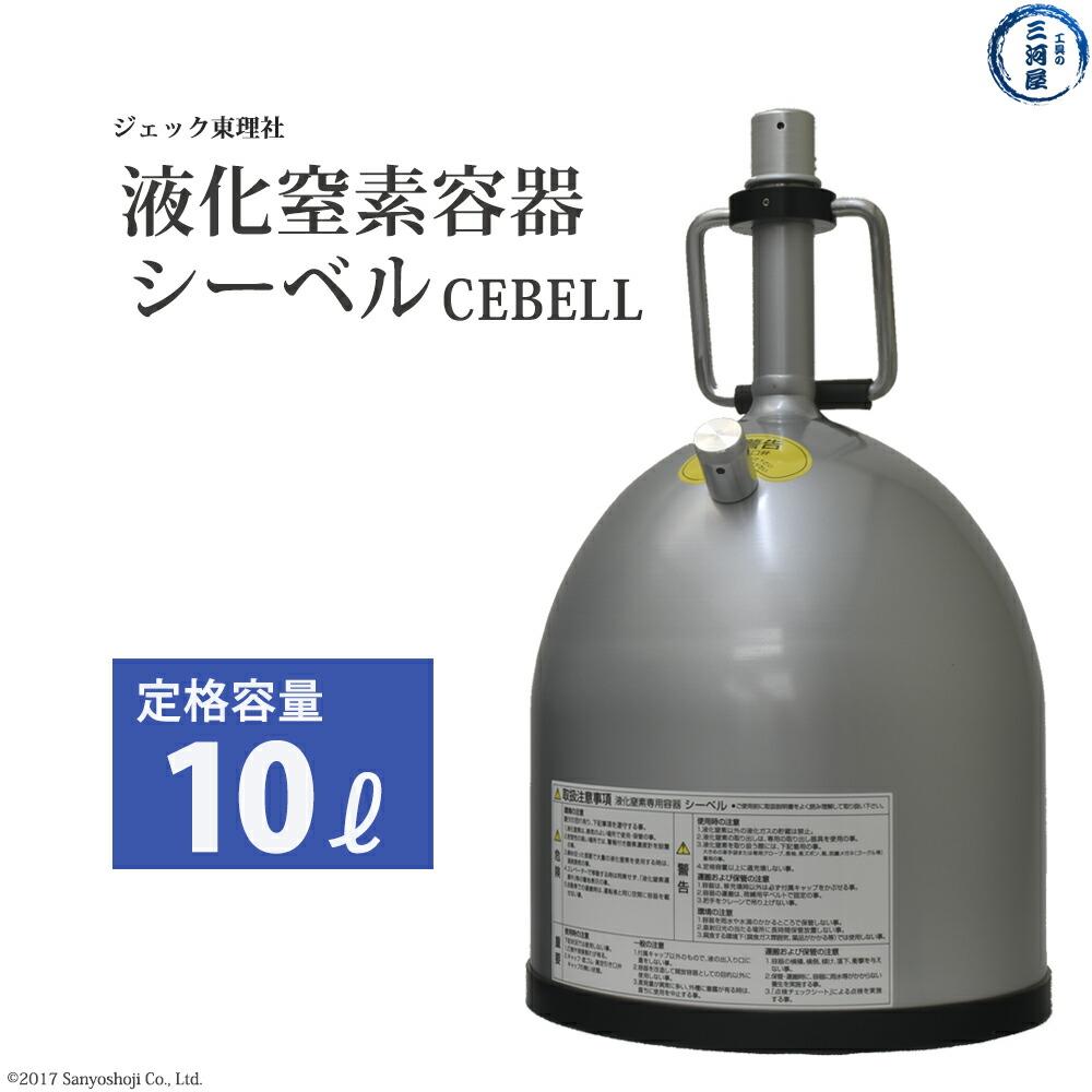 ジェック東理社永代窒素容器シーベル(CEBELL)10L