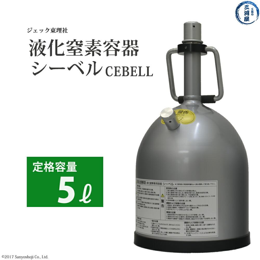 ジェック東理社永代窒素容器シーベル(CEBELL)5L