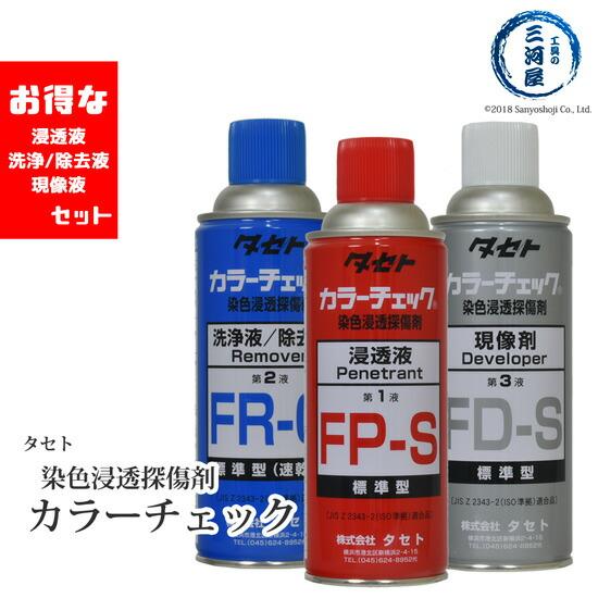 タセト カラーチェック 溶剤除去性染色浸透探傷試験 染色浸透探傷剤 標準型 一般用 セット