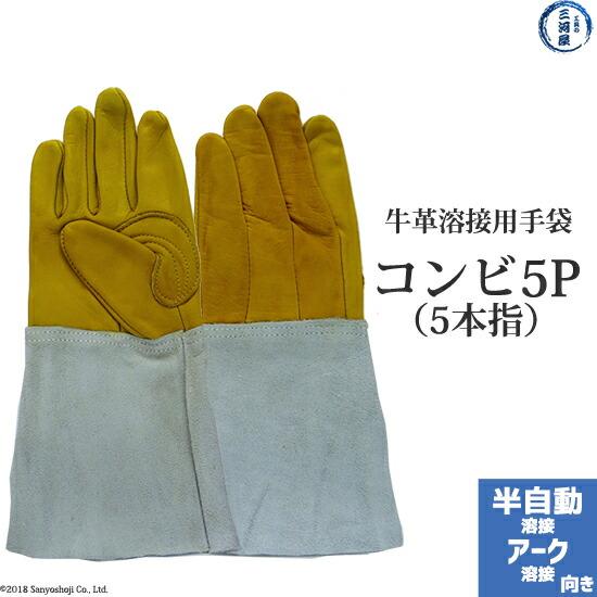 アーク・CO2溶接用 牛革溶接用手袋 コンビ5P(5本指)
