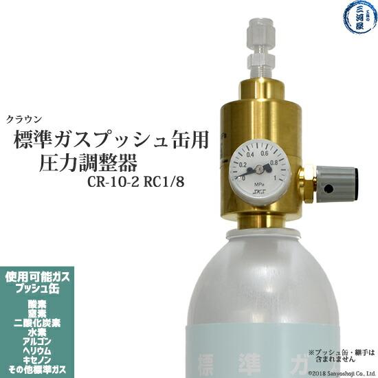 大陽日酸純ガススプレー(プッシュ缶)用圧力調整器(レギュレータ)