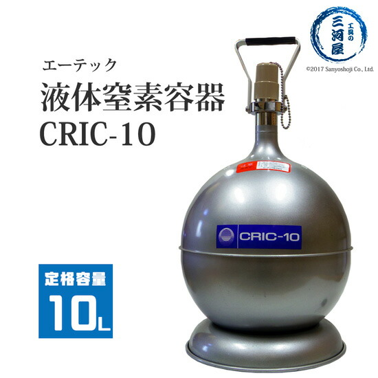 エーテック液化窒素容器クリック(CRIC)10L
