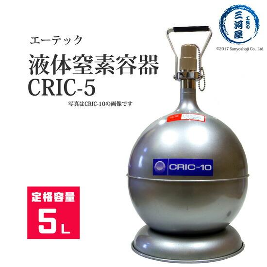 エーテック液化窒素容器クリック(CRIC)5L