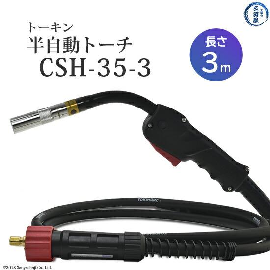 トーキン高使用率タイプ半自動トーチCSH-35-3