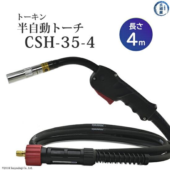 トーキン高使用率タイプ半自動トーチCSH-35-4