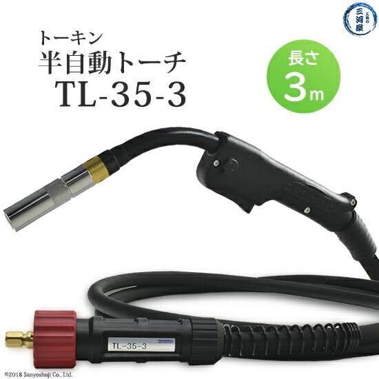 トーキン軽量・低使用率タイプ半自動トーチTL-35-3