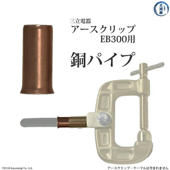 バイス型アースクリップEB300用銅パイプ