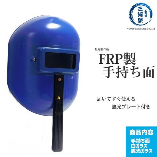 溶接用FRP製手持ち面遮光ガラス付き