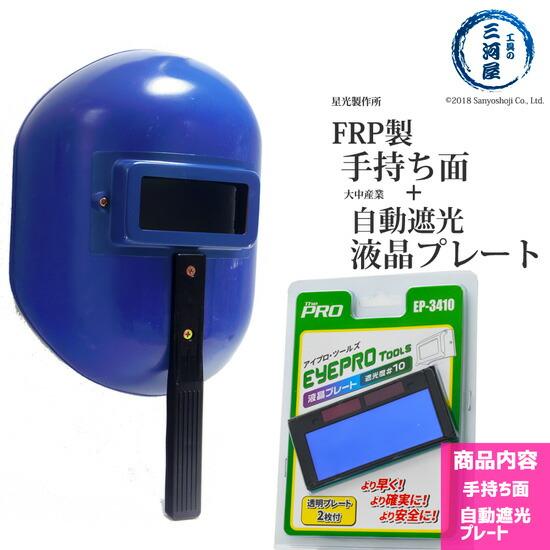 溶接用FRP製手持ち面自動遮光プレート付