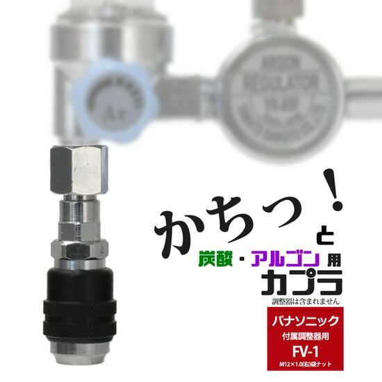 阪口製作所 アルゴン・炭酸用ワンタッチ継手FV-1