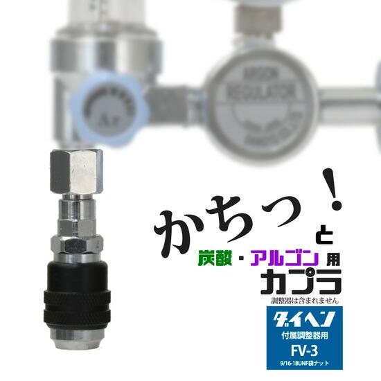 阪口製作所 アルゴン・炭酸用ワンタッチ継手FV-3