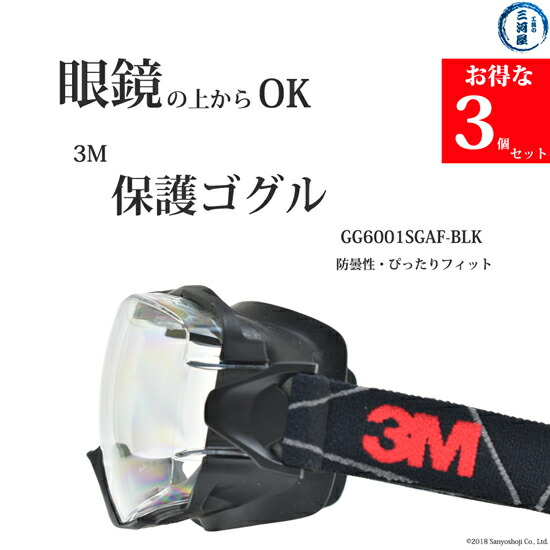 3M 保護ゴグル GG6001SGAF-BLK 防曇性、フィット性が高いゴグル 3個セット