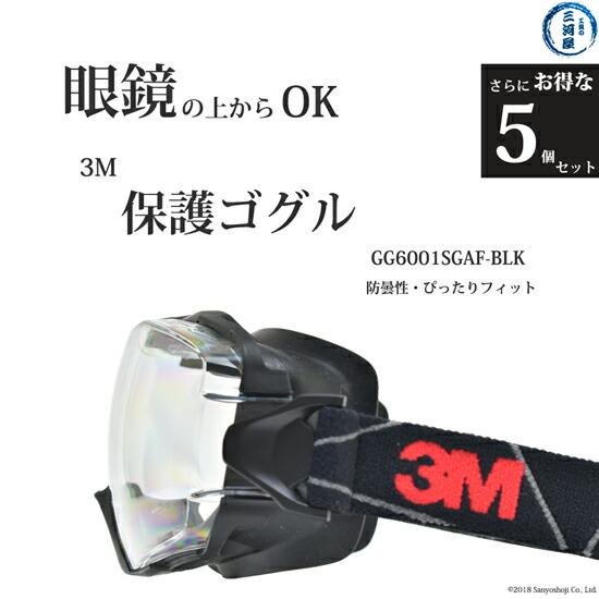 3M 保護ゴグル GG6001SGAF-BLK 日本人に合わせた設計で高いフィット性 さらにお得な5個セット