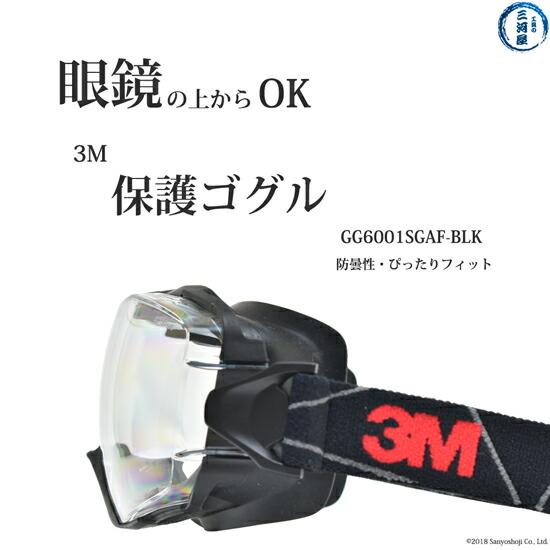3M 保護ゴーグル GG6001SGAF-BLK 1個