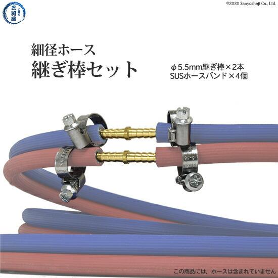 細径ホース用補修継ぎ棒セット