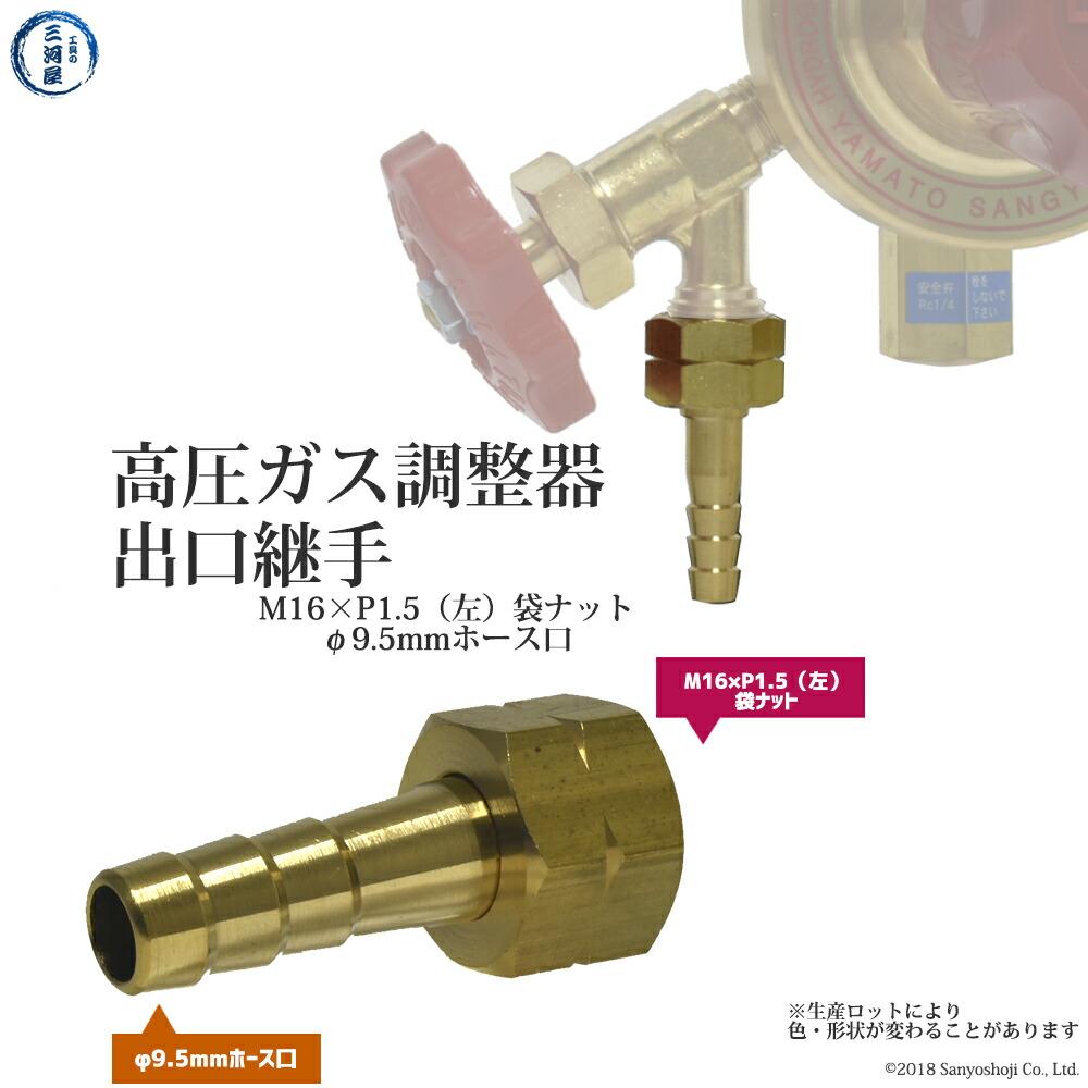 高圧ガス調整器 出口取付用 ホース口継手 M16×P1.5袋ナット(左ネジ)φ9.5mmホース口