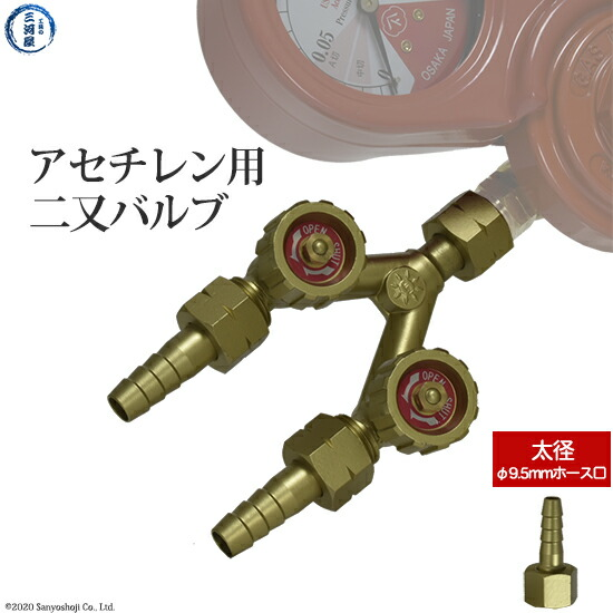 溶解アセチレン二股バルブ太径φ9.5mm
