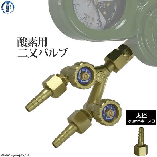 酸素用二股バルブ太径φ9.5mm