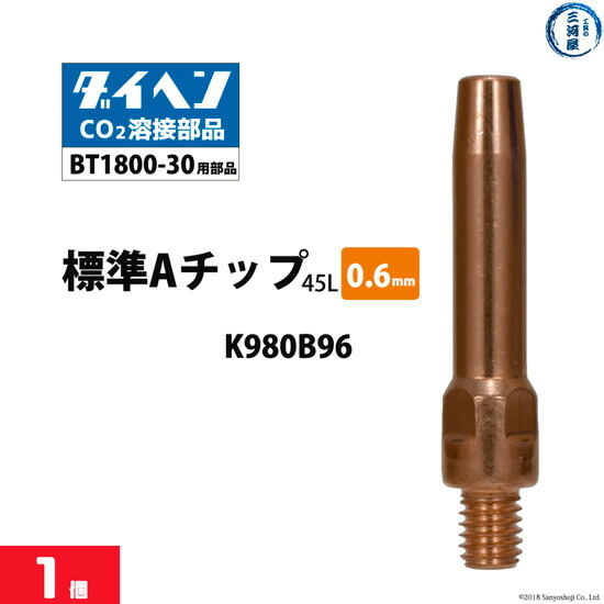 Aチップ0.6mm45L K980B96 バラ売り1本