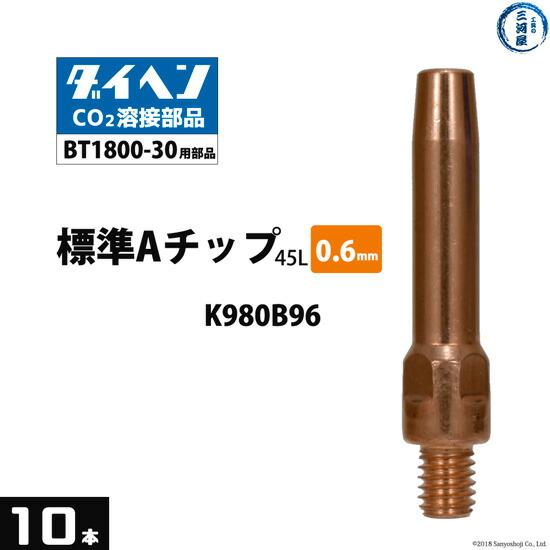 Aチップ0.6mm45L K980B96 10本/箱