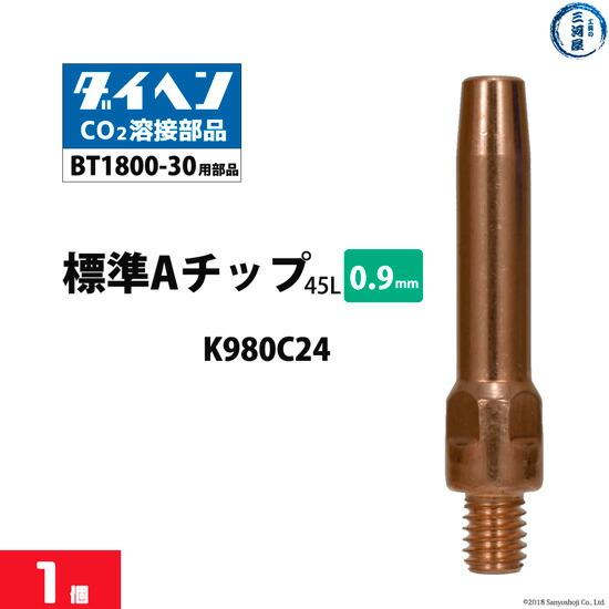 Aチップ0.9mm45L K980C24 バラ売り1本