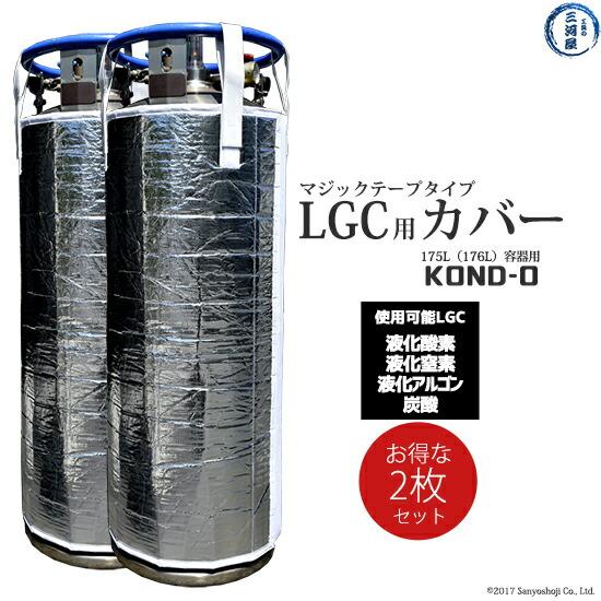 LGC・超低温容器用ボンベカバー(マジックテープタイプ) KOND-0(液化酸素・液化窒素・液化アルゴン・炭酸ガス145L容器LGC用)2枚セット