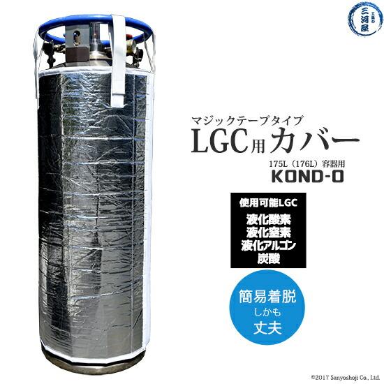 超低温容器LGC・ELF用ボンベカバーKOND-0(LN2、LO2、LAr、CO2用)