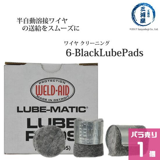 半自動溶接機送給ワイヤ用クリーニングブラックルーブパッド(6-BlackLubePads)バラ売り1個 ワイヤ送給をスムーズに