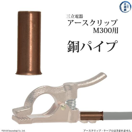 クイック゜型アースクリップM300用銅パイプ