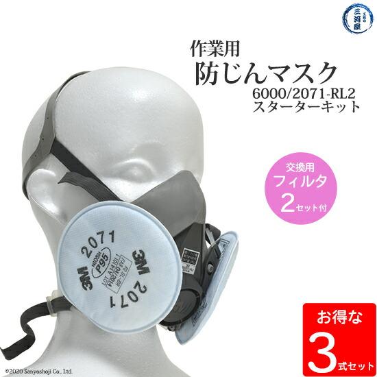 3M 防じんマスク6000/2071-RL2 Mサイズ スターターキット 交換フィルタ2セット付 お得な3式セット