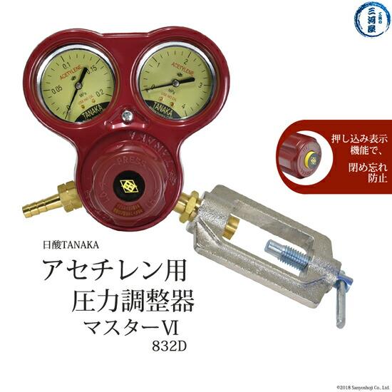 日酸TANAKA アセチレン用圧力調整器マスター6 832D