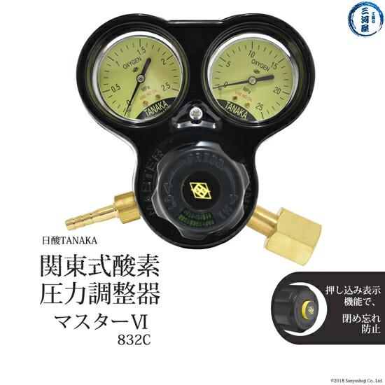 日酸TANAKA 酸素圧力調整器(関東式)マスター6(OG) 832C 閉め忘れ防止機能付き